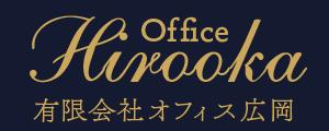 オフィス広岡